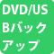 DVD/USBバックアップ